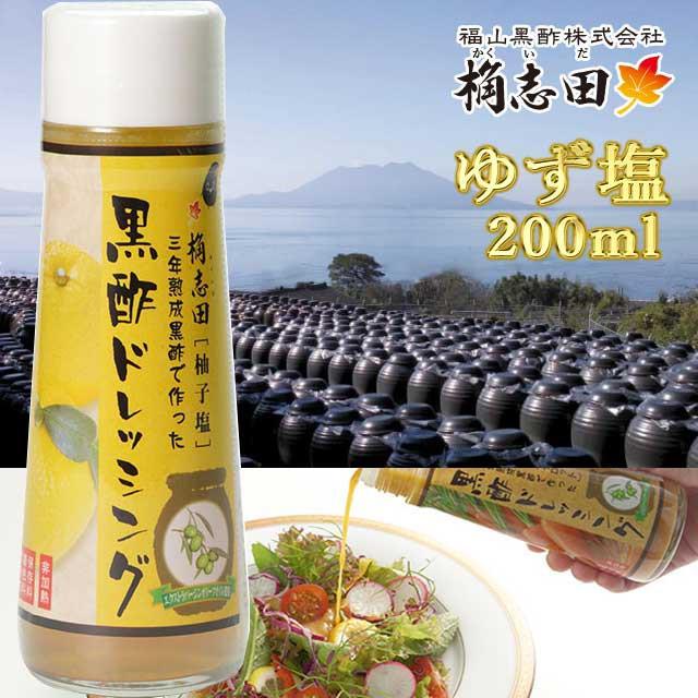 福山黒酢 桷志田 (かくいだ) 黒酢ドレッシング ゆず塩 200ml 鹿児島県