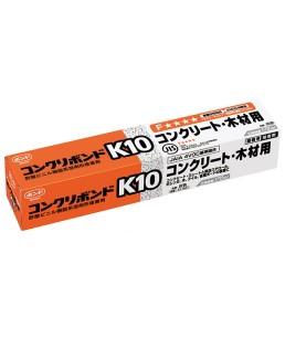コニシ コンクリボンドK10 170ml