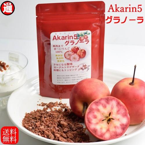 フルーツグラノーラ 青森りんご 送料無料 ドライフルーツ Akarin5 クセになるザクザク感と酸味! 無添加 無着色 無香料 赤いりんご