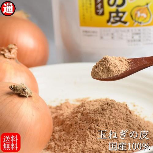 無添加 無着色 無香料 玉ねぎの皮 粉末 国産 送料無料 100g 玉ネギ オニオンパウダー ケルセチン 玉ねぎの皮茶 たまねぎ茶 健康食品 ギフ