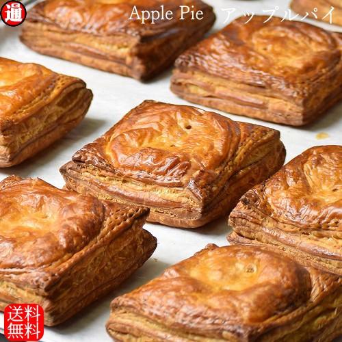 アップルパイ 【紅玉のパイ】 パイに最適といわれる紅玉を使用 酸味のあるアップルパイ 有機栽培 青森りんご スイーツ ギフト お取り寄せ