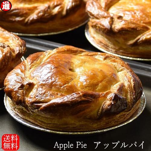 アップルパイ 送料無料 有機栽培 青森りんごたっぷり5個以上使用の 手作りアップルパイ ラージ スイーツ ギフト お取り寄せスイーツ アッ