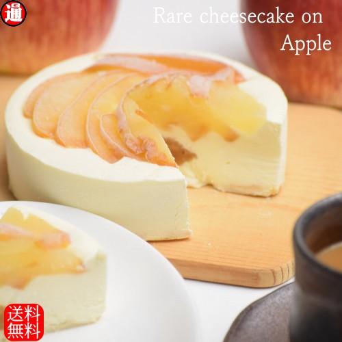 チーズケーキ 送料無料 レアチーズケーキ on アップル 有機栽培 青森りんご スイーツ ギフト お取り寄せスイーツ 母の日 父の日 誕生日
