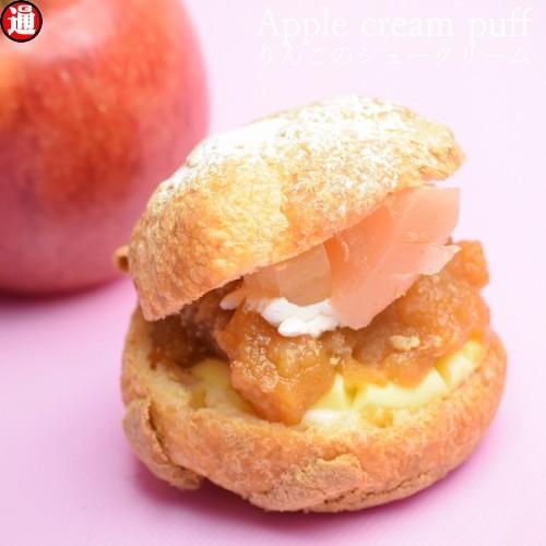 シュークリーム りんご 有機栽培 青森りんご使用の シュークリーム 冷凍 スイーツ ギフト お取り寄せスイーツ クッキーシュークリーム 母