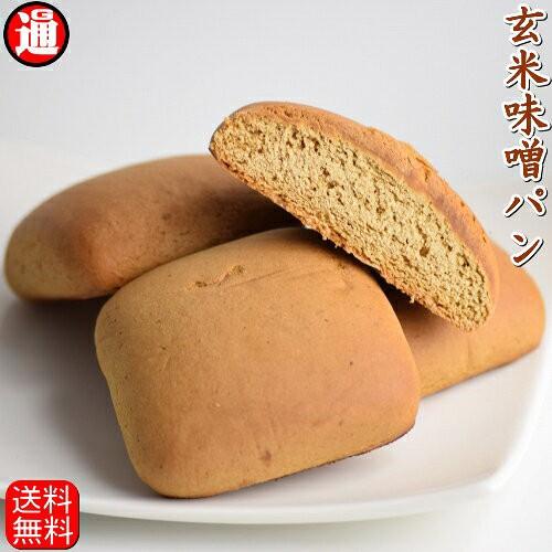 免疫力アップ 免疫力を上げる 送料無料 味噌パン 玄米入り 玄米味噌パン 1袋 7枚×6 玄米粉 使用 青森県産 ポイント消化 送料無料 食品