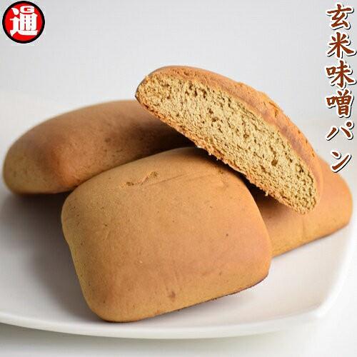 免疫力アップ 免疫力を上げる 味噌パン 玄米入り 玄米味噌パン 1袋 7枚 玄米粉 使用 青森県産 ポイント消化 食品 青森県産 玄米 国産 み