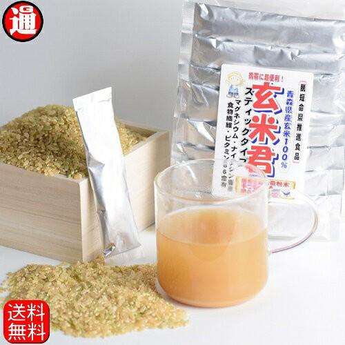 免疫力アップ 免疫力を上げる 送料無料 焙煎玄米君 10本 お試し 便利なスティック入り 焙煎玄米微粉末 玄米粉 無添加 無着色 玄米茶 ポ
