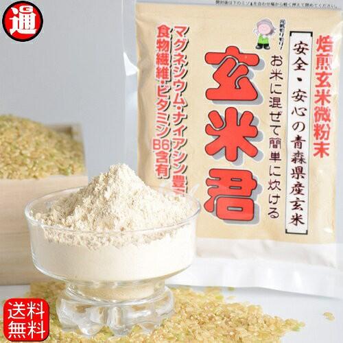 標準栽培 送料無料 玄米 焙煎玄米君 500g 焙煎玄米粉 焙煎玄米微粉末 玄米粉 青森県産米 無添加 無着色 ポイント消化 送料無料