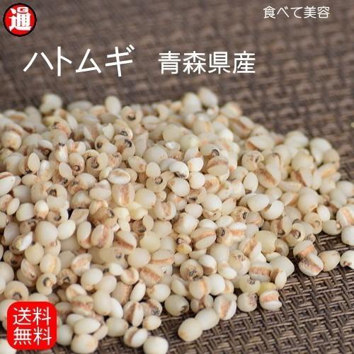 ハトムギ 精白 送料無料 はとむぎ 青森県産 500g×6 はと麦 ハトムギ 精白はとむぎ 雑穀米 健康食品