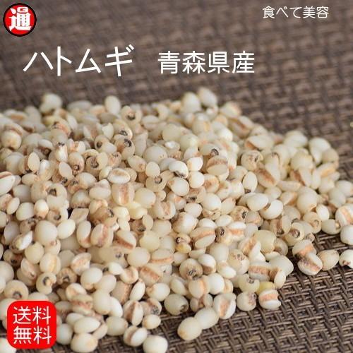 ハトムギ 精白 送料無料 はとむぎ 青森県産 500g メール便 はと麦 ハトムギ 精白はとむぎ 雑穀