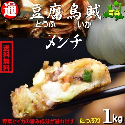 送料無料 青森のおいしいものが詰まった烏賊メンチ 1kg 約34個 イカメンチ 豆腐イカめんち イガメンチ 冷凍食品 おかず おつまみ