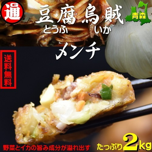 送料無料 青森のおいしいものが詰まった烏賊メンチ 2kg イカメンチ 豆腐イカめんち イガメンチ 冷凍食品 おかず おつまみ