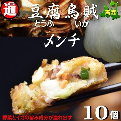 青森のおいしいものが詰まった烏賊メンチ 10個 イカメンチ 豆腐イカめんちイガメンチ いがめんち 冷凍食品 おかず おつまみ