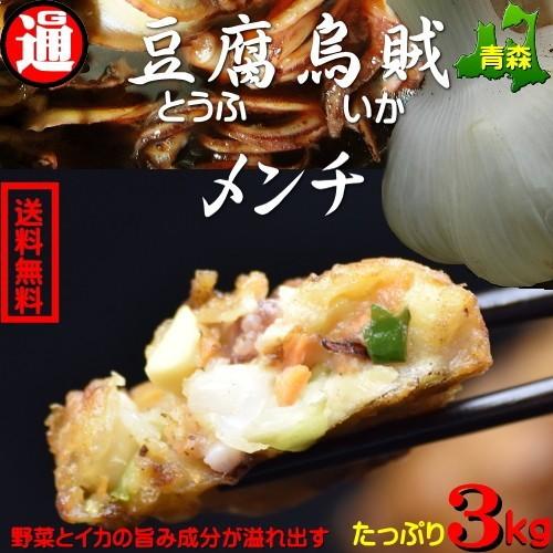 送料無料 青森のおいしいものが詰まった烏賊メンチ 3kg イカメンチ 豆腐イカめんち イガメンチ 冷凍食品 おかず おつまみ