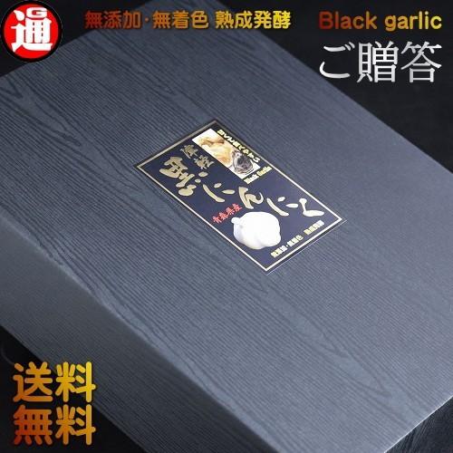 ギフト 黒にんにく 青森県産 1kg 送料無料 贈答用 生産から加工まで品質こだわり 甘くて食べやすさを追求したバラ 普通便