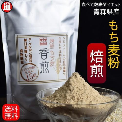 もち麦粉 国産 送料無料 焙煎 青森県産 香煎 300g スーパーフード 新品種 はねうまもち βグルカン もち麦 国産 100%
