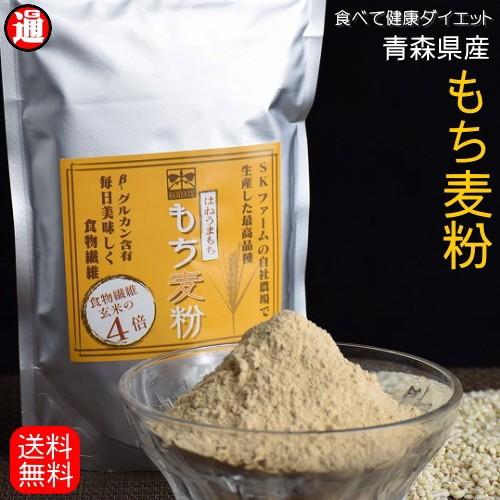 もち麦粉 国産 送料無料 青森県産 300g スーパーフード 新品種 はねうまもち βグルカン ダイエット もち麦 国産 100%