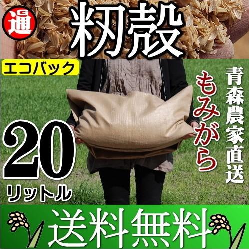 米農家直送 籾殻 もみがら 送料無料 20リットル 良い土づくりに! 青森県産 もみ殻 モミガラ 堆肥 ぼかし堆肥