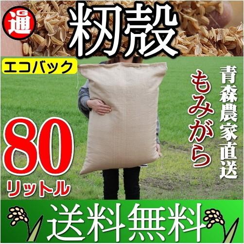 米農家直送 籾殻 もみがら 送料無料 80リットル 良い土づくりに! 青森県産 もみ殻 モミガラ 堆肥 ぼかし堆肥