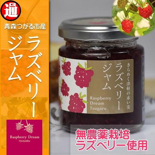 ラズベリー ジャム 青森県産 無農薬栽培 ラズベリー 使用 ジャム 110g 国産 青森産 木苺