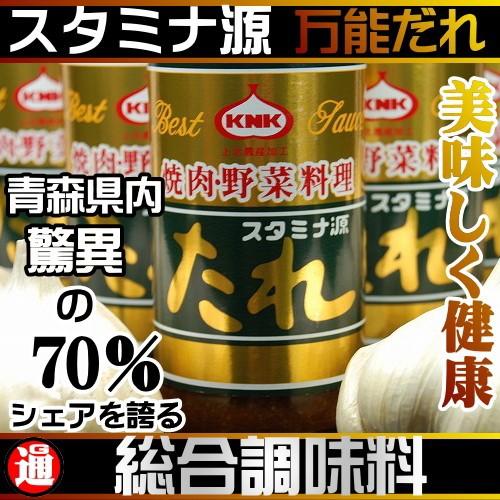 スタミナ源たれ 1本 青森県産にんにくとりんごがたっぷり入った総合調味料として大活躍!