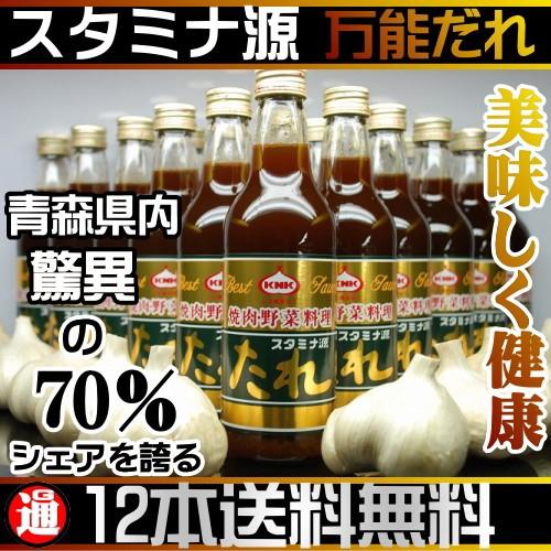 送料無料 スタミナ源たれ 12本 青森県産にんにくとりんごがたっぷり入った総合調味料として大活躍!