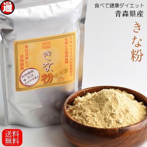 きな粉 国産 送料無料 300g スーパーフード 青森県産 きなこ 黄粉 きな粉 プロテイン 大豆 食物繊維 大豆イソフラボン