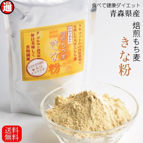 もち麦 きな粉 送料無料 300g きな粉 国産 スーパーフード 青森県産 焙煎 もち麦きなこ はねうまもち βグルカン プロテイン 大豆 食物繊