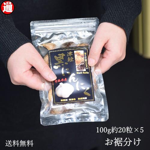 おすそ分け 黒にんにく 青森県産 約20粒 100g×5 送料無料 生産から加工まで品質こだわり 甘くて食べやすさを追求した 津軽 黒にんにく