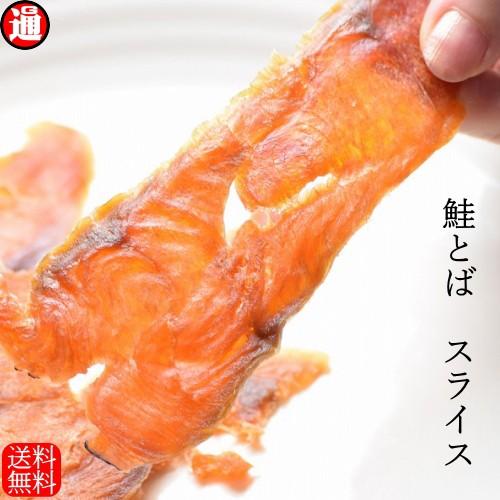鮭とば スライス 送料無料 110g 北海道産 噛めば噛むほど旨味が溢れ出す 鮭とばイチロー 鮭トバ おつまみ 珍味 酒の肴 酒のつまみ おつま