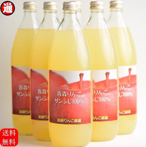 りんごジュース 送料無料 青森 1L×6本 サンふじ 100% 加納りんご農園 青森りんごジュース ストレート リンゴジュース アップルジュース