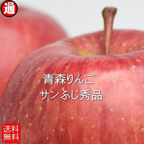 青森りんご 送料無料 秀品 2kg サンフジ 約8玉 加納りんご農園 りんご 贈答用 青森りんご 送料無料 果物 ギフト お歳暮 青森 りんご 贈