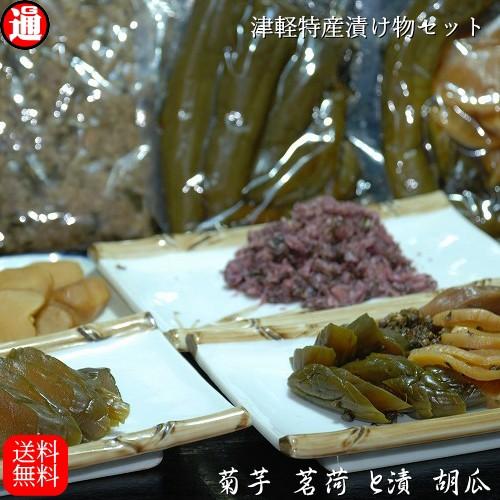 送料無料 お得セット 津軽の漬物 メール便 送料無料 4パック みょうが(茗荷) キクイモ と漬(とづけ) 自根胡瓜