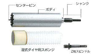 【ハウスビーエム】ハウスBM 湿式ダイヤモンドコアドリル DMBタイプ ボディ DMB-54