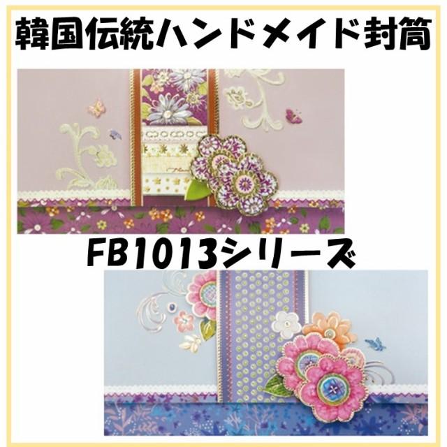 FB1013シリーズ韓国伝統封筒ハンドメイド<お手紙・ご祝儀袋・多様に使えます>1枚