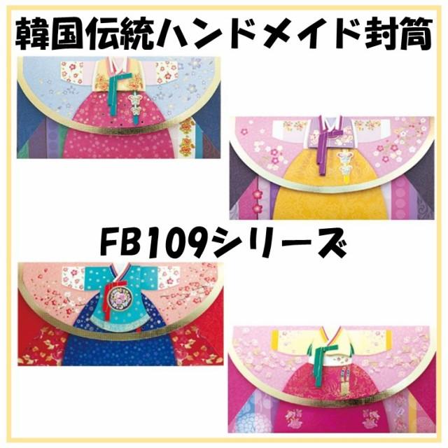 FB109シリーズ韓国伝統封筒ハンドメイド<お手紙・ご祝儀袋・多様に使えます>1枚