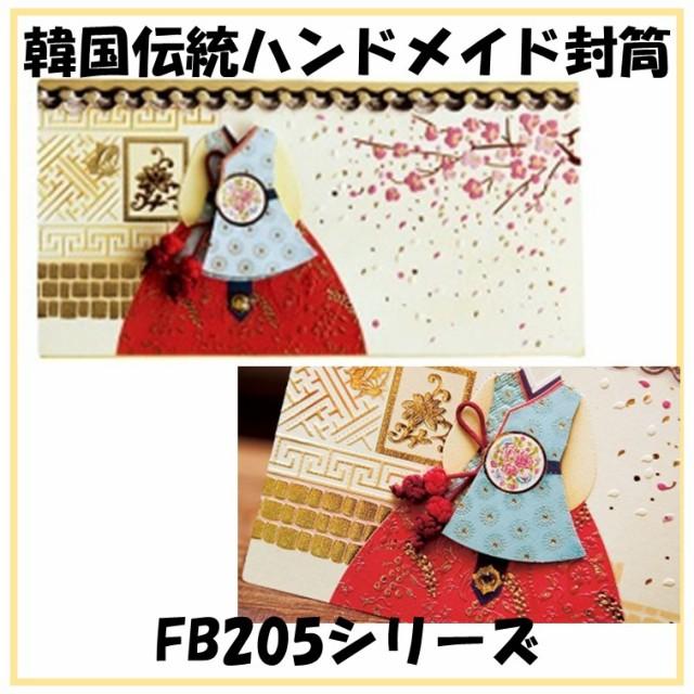 FB205シリーズ韓国伝統封筒ハンドメイド<お手紙・ご祝儀袋・多様に使えます>1枚