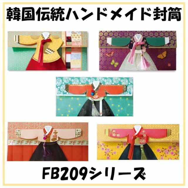 FB209シリーズ韓国伝統封筒ハンドメイド<お手紙・ご祝儀袋・多様に使えます>1枚