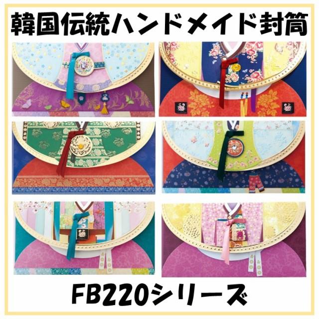 FB220シリーズ韓国伝統封筒ハンドメイド<お手紙・ご祝儀袋・多様に使えます>1枚