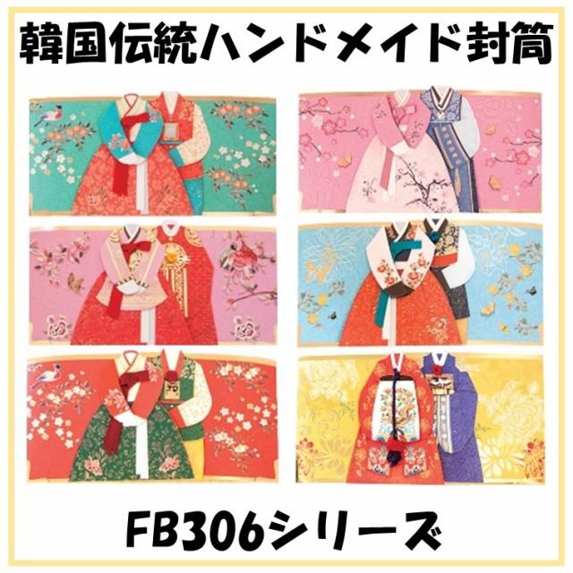 FB306シリーズ韓国伝統封筒ハンドメイド<お手紙・ご祝儀袋・多様に使えます>1枚