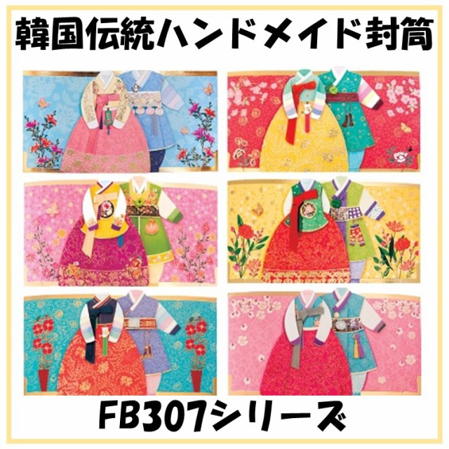 FB307シリーズ韓国伝統封筒ハンドメイド<お手紙・ご祝儀袋・多様に使えます>1枚