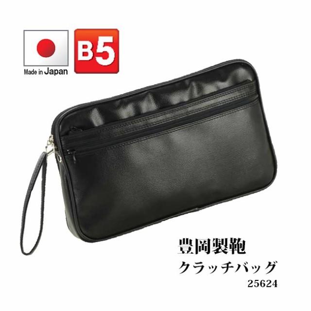 セカンドバッグ クラッチバッグ ガスト GUSTO 紳士用カバン B5書類対応 男性用鞄 25624