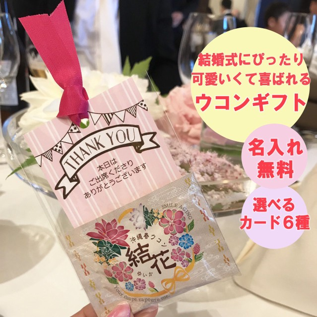 【名入れ対応・プチギフト・リボン包装】沖縄春ウコン結花 名入れギフト30包〜承ります!