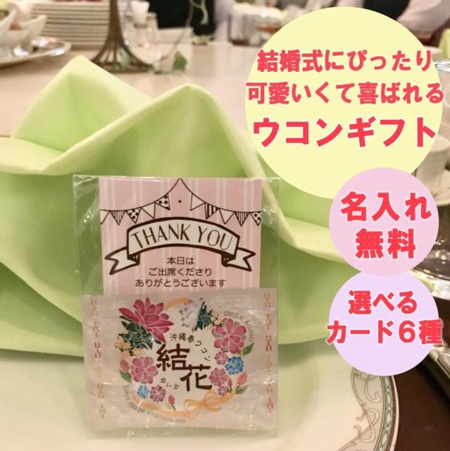 【名入れ対応・プチギフト・カード包装のみ】沖縄春ウコン結花 名入れギフト30包〜承ります!