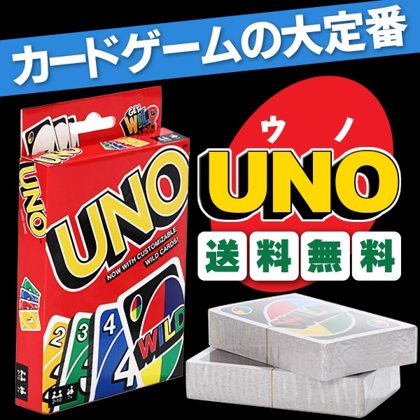 【送料無料】 UNO ウノ カードゲーム ウノカード ウノゲーム テーブルゲーム