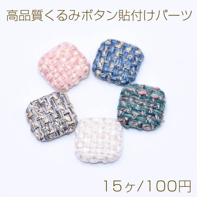 高品質くるみボタン貼付けパーツ 麻布 正方形 17×17mm【15ヶ】