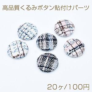 高品質くるみボタン貼付けパーツ 麻布 半円 25mm【20ヶ】