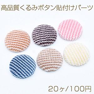 高品質くるみボタン貼付けパーツ 布地 半円 25mm【20ヶ】