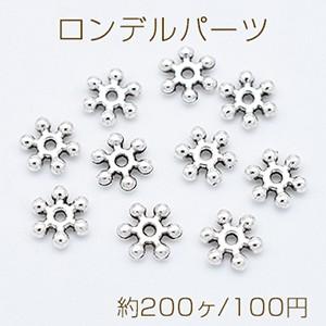 ロンデルパーツ 雪花型 7mm アンティークシルバー【約200ヶ】