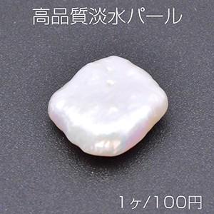 高品質淡水パール No.4 スクエア 穴なし 天然素材【1ヶ】